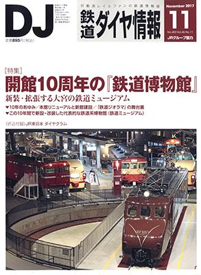 鉄道ダイヤ情報 2017年11月号