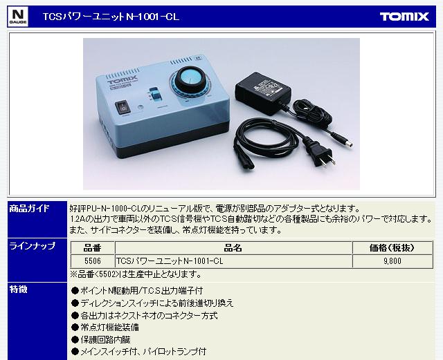 TOMIX 公式サイト