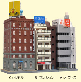 TOMYTEC 063 建物コレクション 昭和のビルC