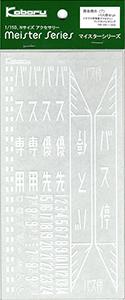 こばる Kobaru MS-11 路面標示 7 バス停セット