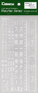 こばる Kobaru MS-13 路面標示 9 駅前ロータリー