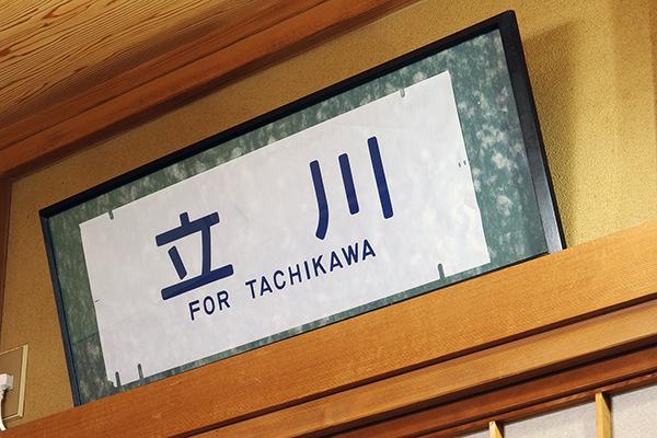 [★ 205系方向幕「立川 FOR TACHIKAWA」]
