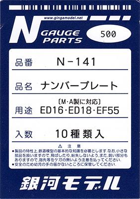 [★ 銀河モデル N-141 ED16 ナンバープレート ]