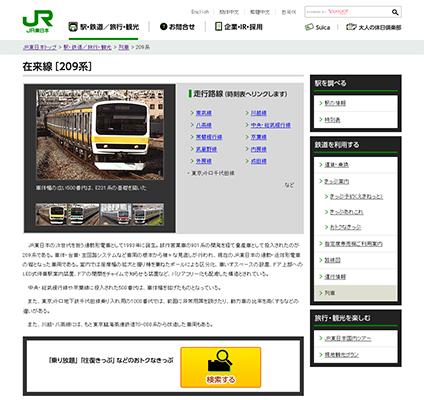 [★ JR東日本 Web サイト '在来線[209系]' ]