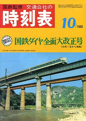 [★ 交通公社時刻表 1968年10月号 (昭和43年10月号)  復刻版 ]