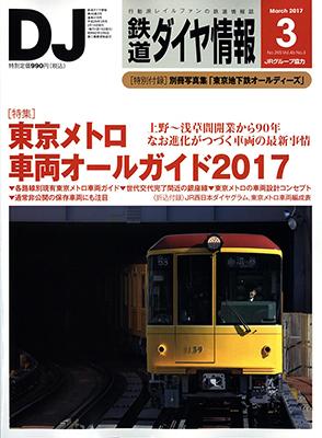 [★ 鉄道ダイヤ情報 2017年3月号 ]