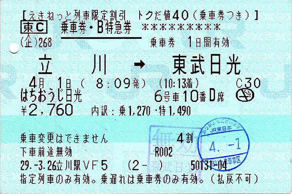 [ はちおうじ日光乗車券・指定席特急券 往路 使用済 2 ]