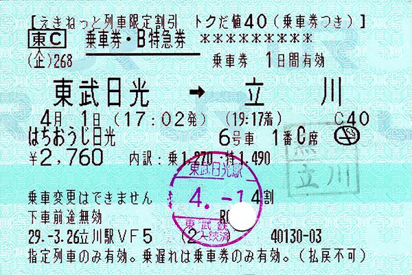 [ はちおうじ日光乗車券・指定席特急券 復路 使用済 1 ]