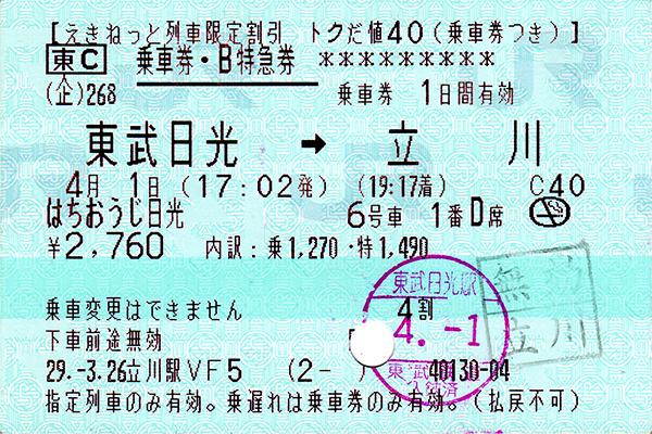 [ はちおうじ日光乗車券・指定席特急券 復路 使用済 2 ]