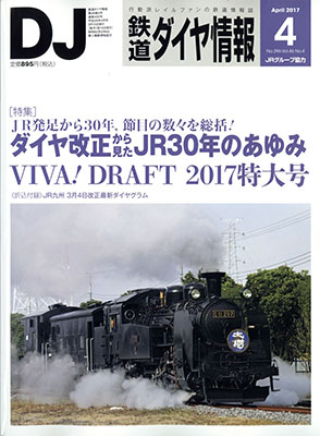 [★ 鉄道ダイヤ情報 2017年4月号 ]