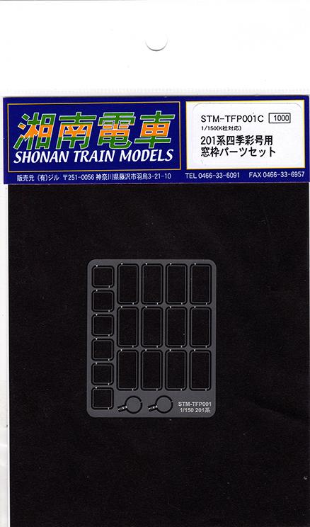 [★ 湘南電車 ((有)ジル) STM-TFP001C 201系四季彩号用窓枠パーツセット ]