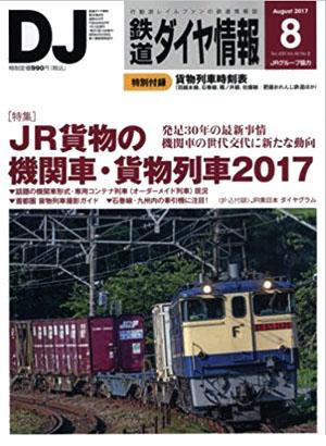 [★ 鉄道ダイヤ情報 2017年8月号 ]