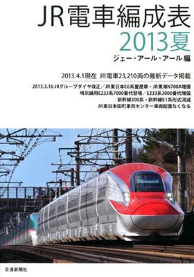 鉄道ダイヤ情報 2017年9月号