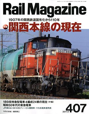Rail Magazine 2017/1 407号
