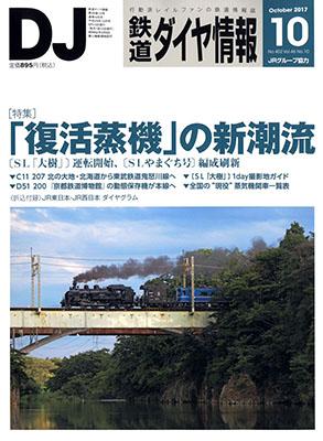 鉄道ダイヤ情報 2017年10月号