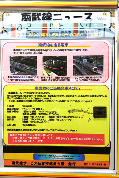 南武線ニュース Vol.41