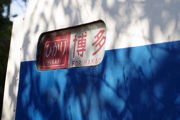 0系21形 21-100 昭島市民図書館つつじが丘分室 (新幹線電車図書館)