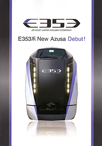 E353系 New Azusa Debut!