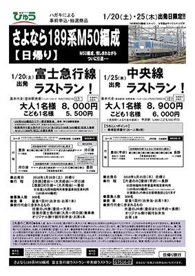 さよなら189系M50編成【日帰り】富士急行線ラストラン!・中央線ラストラン!