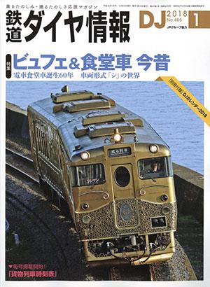 鉄道ダイヤ情報 2018年1月号