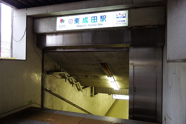 東成田駅入口