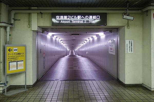 第2ターミナルへの連絡通路