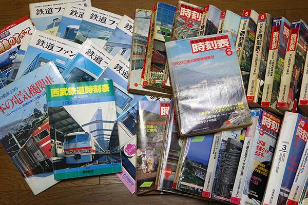 1980〜1990年代初頭の鉄道雑誌・時刻表など
