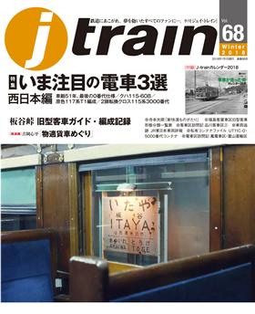 j train 2018年冬号