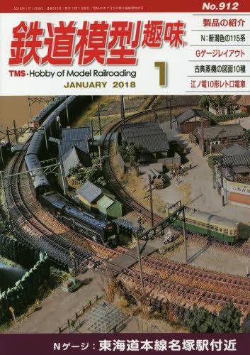 鉄道模型趣味 2018年1月号