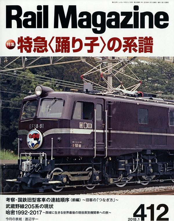 Rail Magazine 2018年1月号