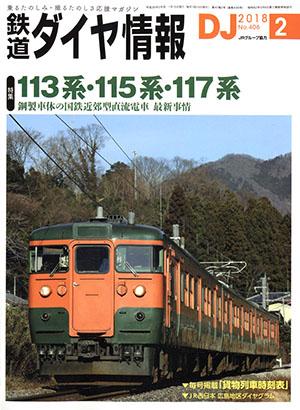 鉄道ダイヤ情報 2018年2月号
