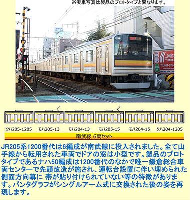 鉄道コレクション JR 205系1200番代 南武線 6両セット