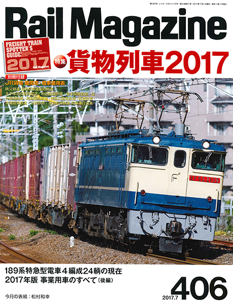 Rail Magazine Vol.406 (2017/6)