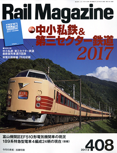 Rail Magazine Vol.406 (2017/9)
