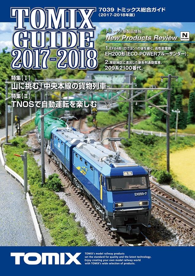 TOMIX 7039 トミックス 総合ガイド 2017-2018
