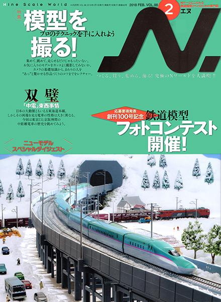 N. (エヌ) Vol.98 2018年2月号