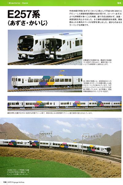 KATO 25-050 Nゲージアーカイブス 〜鉄道模型3000両の世界〜