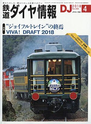 鉄道ダイヤ情報 2018年4月号