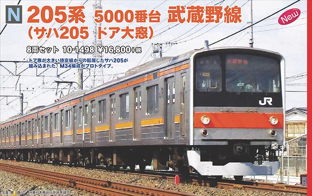 205系5000番台 武蔵野線(サハ205 ドア大窓) 8両セット