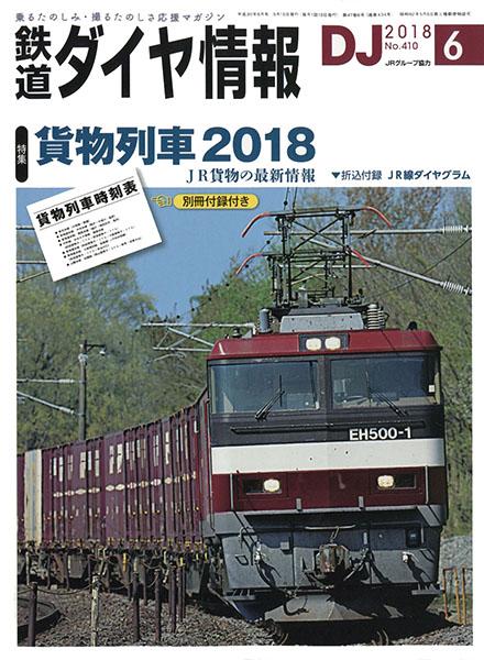 鉄道ダイヤ情報 2018年6月号
