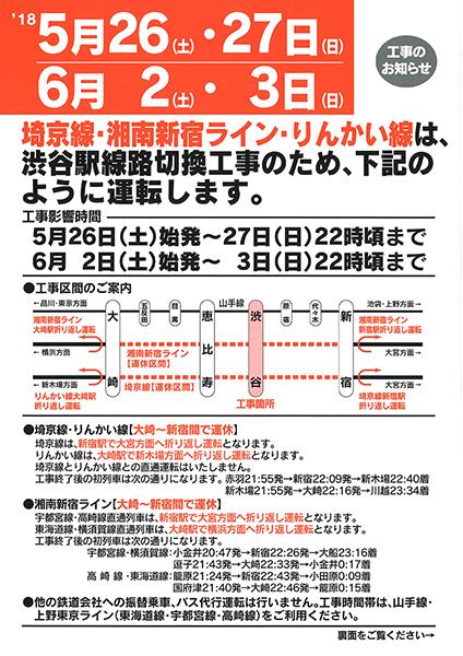 工事予告チラシ (表)