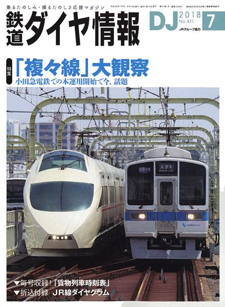 鉄道ダイヤ情報 2018年7月号