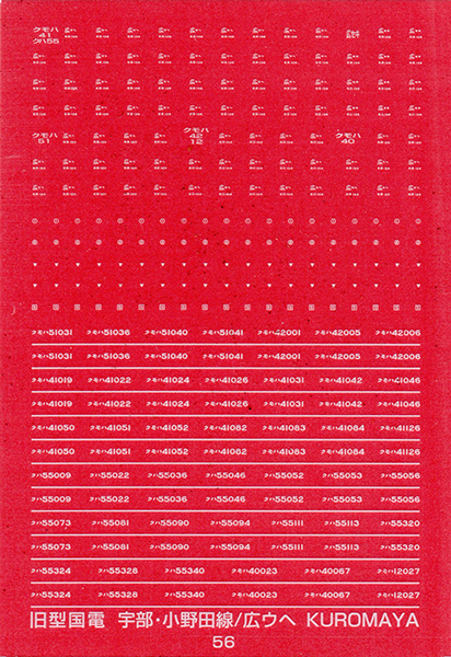 くろま屋 50 旧型国電インレタ・形式 検査標記