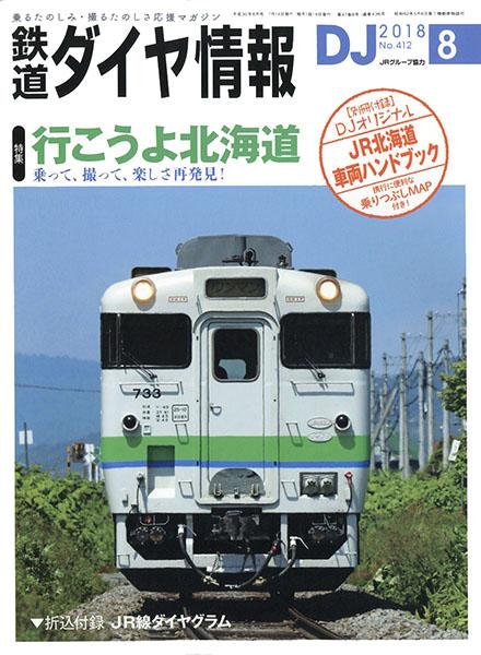 鉄道ダイヤ情報 2018年8月号