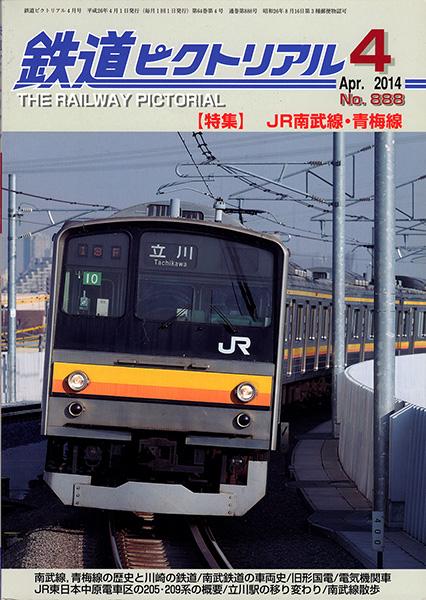 鉄道ピクトリアル 2014年4月号 (第61巻第4号 通巻888号)