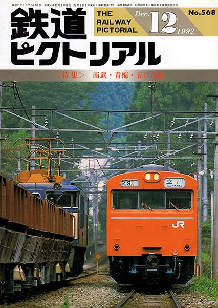 鉄道ピクトリアル 1992年12月号 (第42巻第12号 通巻568号)