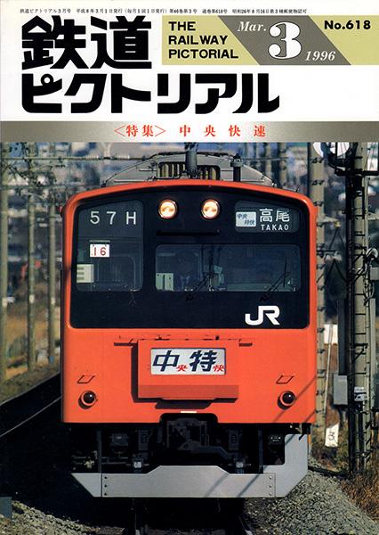 鉄道ピクトリアル 1996年3月号 (第46巻第3号 通巻618号)