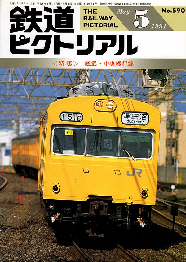 鉄道ピクトリアル 1994年5月号 (第44巻第5号 通巻590号)