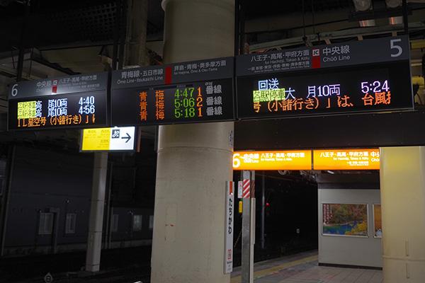 LED発車標 立川駅 5・6番線ホーム