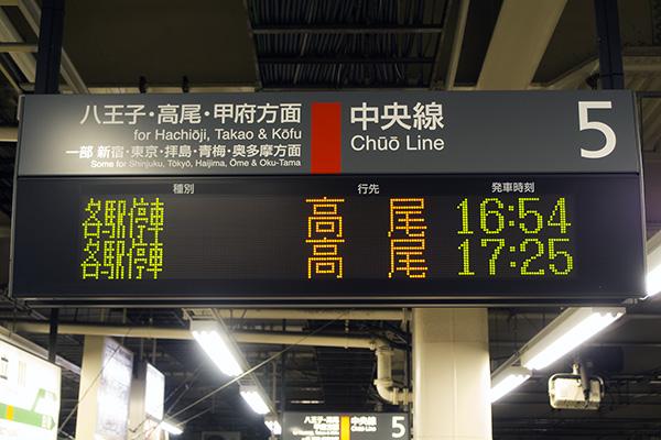 LED発車標 立川駅 5番線